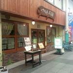 伽哩本舗 - 川端商店街
