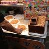 九分老麺店 - 料理写真:花生捲冰淇淋