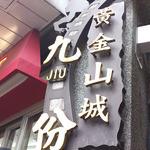 九分老麺店 - 九份 基山街 舊道口