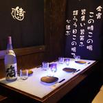 炭火焼き鳥と博多野菜巻き串 個室居酒屋 結 - 優しい間接照明の店内でゆったりとご宴会など!