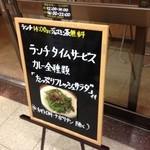 蜜玉 - この日はサービスでカレーにサラダが付いてました。