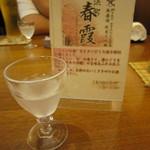 日本料理 桜ばし - 宿泊者のサービス券でいただいた春霞♪