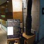 ヴィノ・ヒラタ - 悦楽的女の東京美食辞典