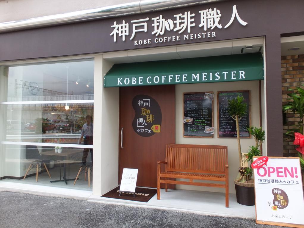 「神戸珈琲職人」のカフェ 神戸本店