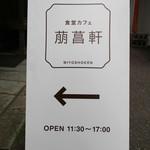 萠菖軒 - 外看板_2014.04