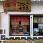 金賞コロッケ  - 金賞コロッケ 倉敷店