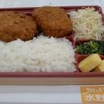 水野家 - 料理写真:コロッケ&ミンチカツ弁当(この頃はミンチカツは食べやすくカットされています)