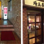 埼玉屋 - 左はビルの入口、右は店の入口(2階)です