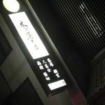 30148506 - 蒲田@木村屋本店