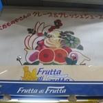 フルッタジフルッタ - この看板が目印☆