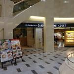 成葉軒 - 成田空港第一ターミナル4階「ガーデングルメコート」