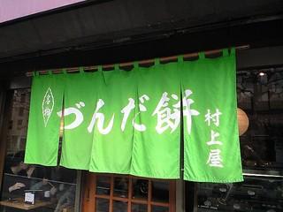 村上屋餅店 - づんだ色の暖簾です。