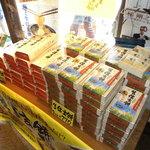 台ヶ原金精軒 - 店内では、各種お土産商品を販売