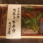 モリタ屋 - ステーキ弁当