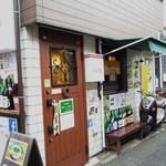 なか屋 - 隠れ家的な店