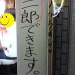 ラーメン二郎 - 券売機に鍋二郎の文字発見(笑)