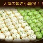 鵬天閣 - 横浜中華街人気NO1の焼き小籠包