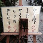 やき鳥 宮川 - 開店前の告知