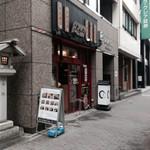 蕎麦たかね 日本橋茅場町店 - 準備中