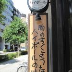 横浜ハイボール - シュワシュワしてますし、レモンも入っているので、確かに胸のすくような味がします。