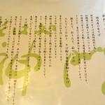 30165673 - そば処神門・お店のこだわり(2014.06)