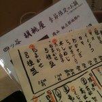 四ツ谷胡桃屋 - メニュー4