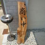 30172267 - 煮込みうどん 二橋(にはし) 岡崎市(愛知)