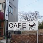 クラフトカフェ -