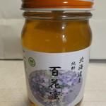 はちみつ屋さん - 自社製 北海道産100%蜂蜜 百花蜜 300ml 750円 【 2014年8月 】