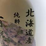 はちみつ屋さん - 自社製 北海道産100%蜂蜜 百花蜜 300ml 750円 ラベルのアップ 【 2014年8月 】