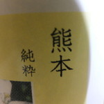 はちみつ屋さん - 自社製 熊本県産100%蜂蜜 みかん 300ml 1450円 ラベルのアップ 【 2014年8月 】