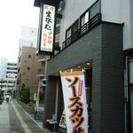 すかや - 「ソースカツ丼」のノボリ発見!
