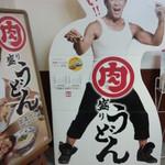 丸亀製麺 - 肉盛りうどん<看板>(2014.08.25)