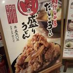 丸亀製麺 - 肉盛りうどん(2014.08.25)