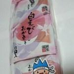 御菓蔵 とやま駅特選館 富山店 - 白えびおかき(8袋入り)540円