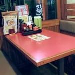 満天家 - テーブル。