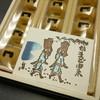 名物かまど - 料理写真:2014.08 坂出市の銘菓だそうです。
