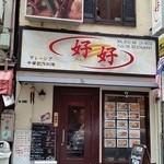 好好 - マレーシア&中華のフュージョンレストランらしい。