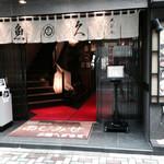京粕漬 魚久  人形町本店 - レストラン側入口