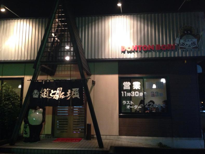 道とん堀 青梅店