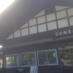 宮崎鯉屋 - 店舗外観