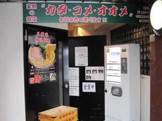 横浜家系 侍 渋谷店
