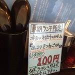 ちょんまげ食堂 ラーメン部 - 夏期ランチ限定メニュー