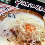パルメナーラ - 料理写真: