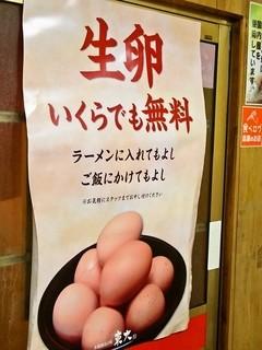 ラーメン東大 - 生卵いくらでも無料