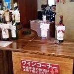 30194001 - ワインのテイスティングコーナー。