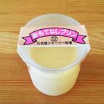 まきばのおもてなし - おもてなしプリン。大人気商品!クリームチーズのようなとろとろで濃厚な「とろコクプリン」
