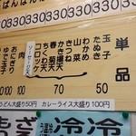 30194630 - メニュー