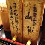 麺や高倉二条 - 薬味
