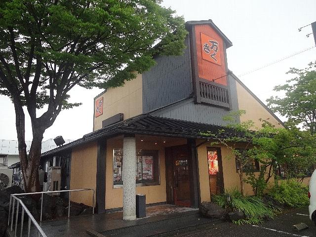 万さく 高岡駅南店
